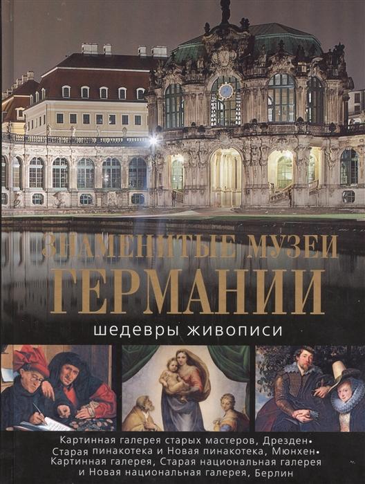 Геташвили Н., Иванченко Я. Знаменитые музеи Германии Шедевры живописи стоимость