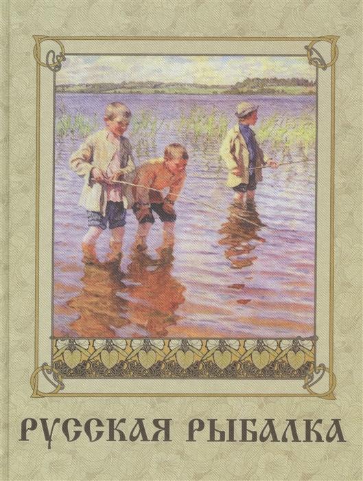 Русская рыбалка Охота на пресноводных рыб в реках и озерах России