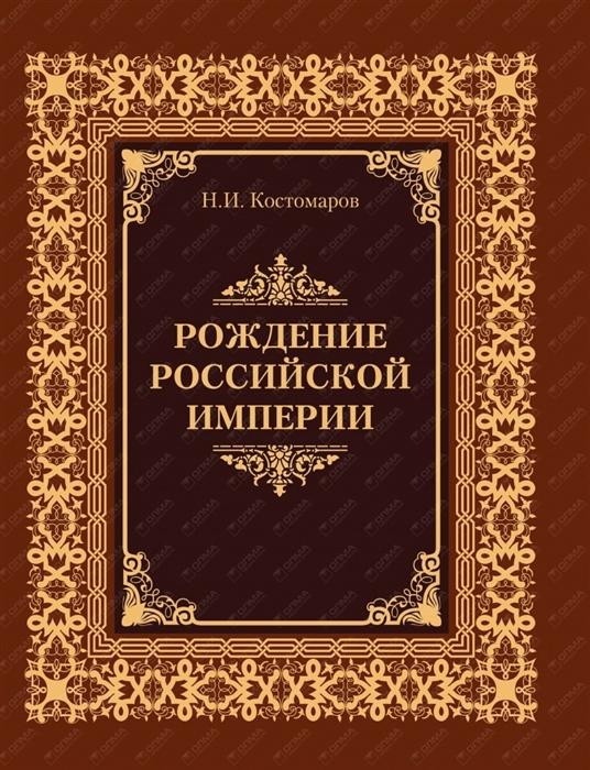 Рождение Российской империи Русская история в жизнеописаниях ее главнейших деятелей