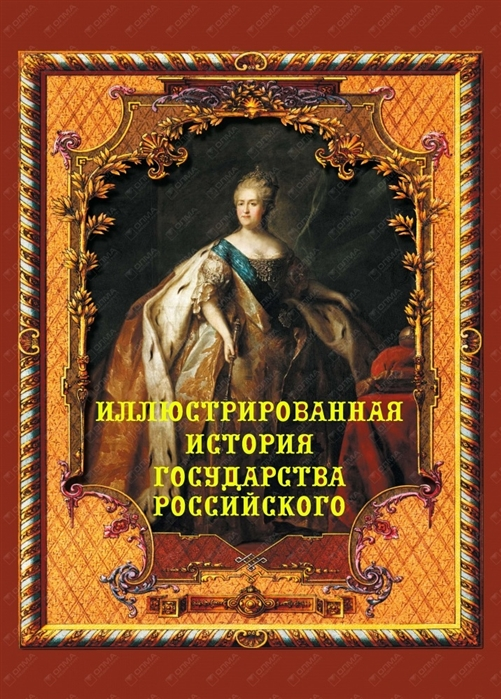 Сухарева Н. Иллюстрированная история государства Российского