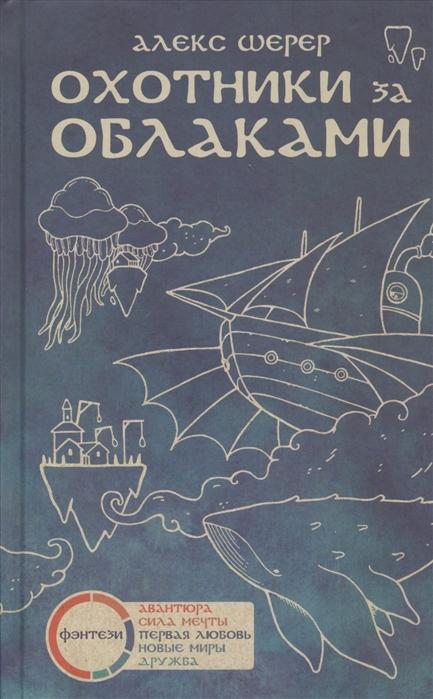 Шерер А. Охотники за облаками