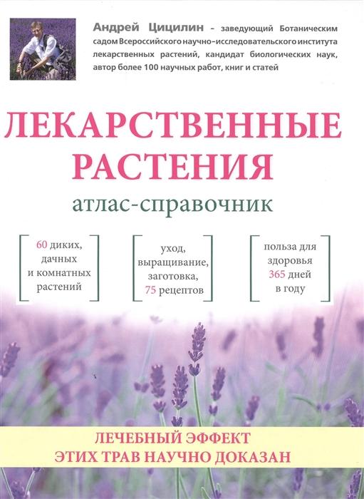 Цицилин А. Лекарственные растения Атлас-справочник Лечебный эффект этих трав научно доказан