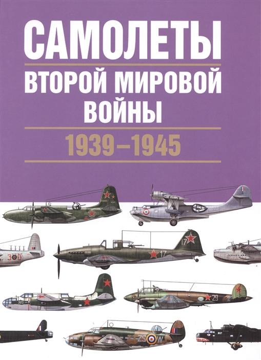 купить Чент К. Самолеты Второй мировой войны 1939-1945 по цене 904 рублей