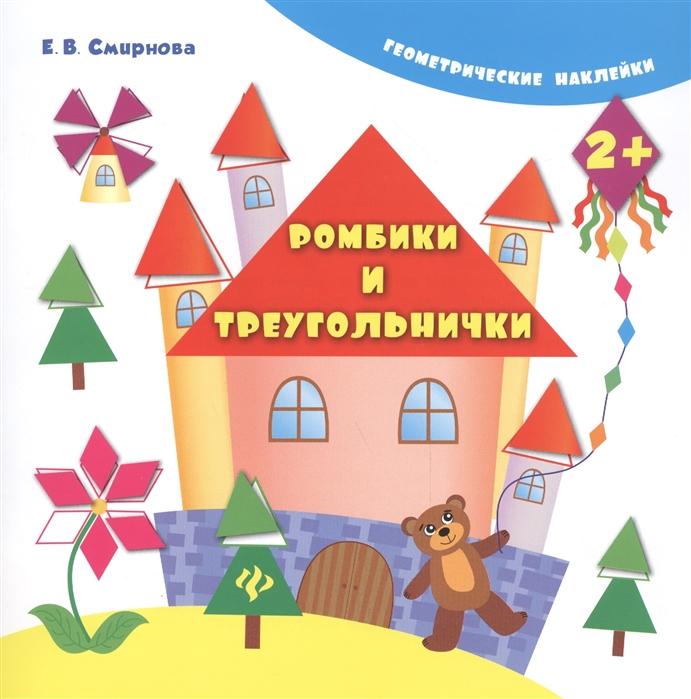 купить Смирнова Е. Ромбики и треугольнички Геометрические наклейки онлайн