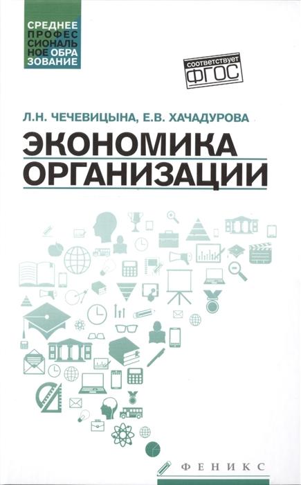 Чечевицына Л., Хачадурова Е. Экономика организации Учебное пособие недорого
