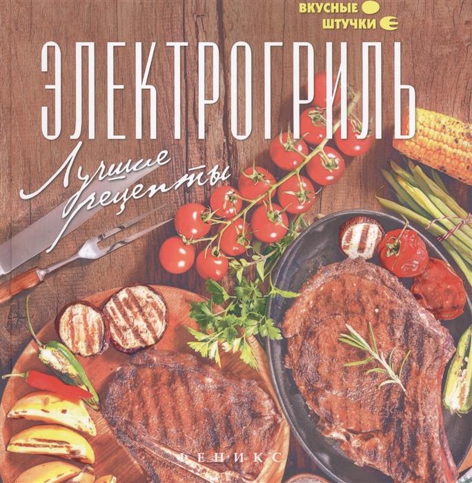 Солнечная М. Электрогриль Лучшие рецепты солнечная м весенняя кулинария