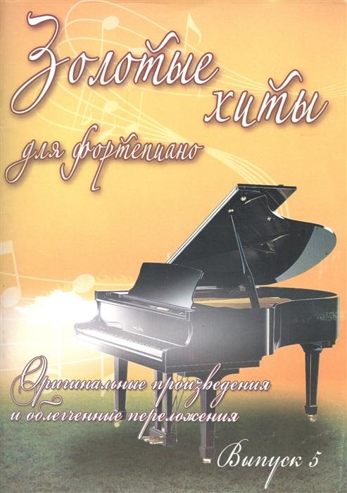Золотые хиты для фортепиано Оригинальные произведения и облегченные переложения Выпуск 5