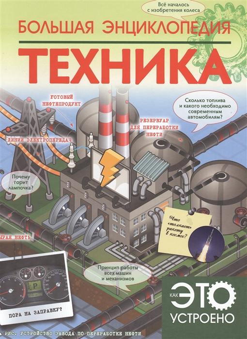 Мерников А. Большая энциклопедия Техника