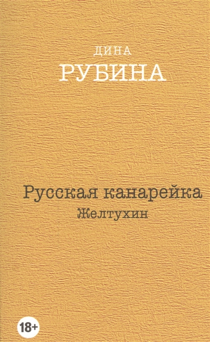 Рубина Д. Русская канарейка Желтухин
