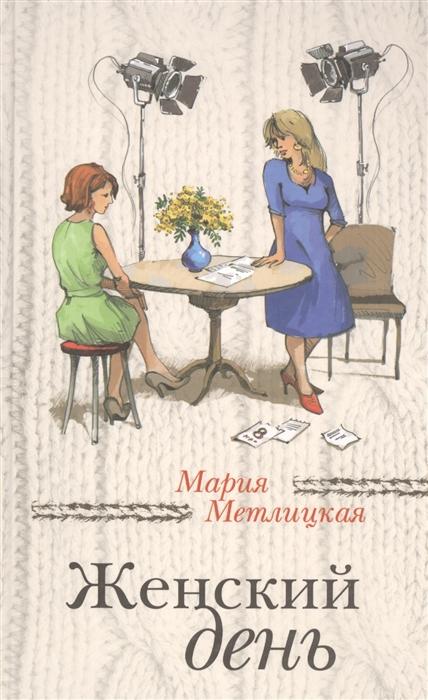 Метлицкая М. Женский день цена в Москве и Питере