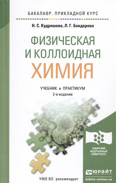 Кудряшева Н., Бондарева Л. Физическая и коллоидная химия Учебник и практикум для прикладного бакалавриата