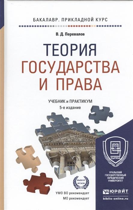 Перевалов В. Теория государства и права Учебник и практикум для прикладного бакалавриата протасов в н теория государства и права учебник и практикум