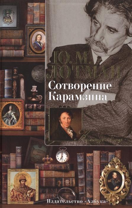Лотман Ю. Сотворение Карамзина