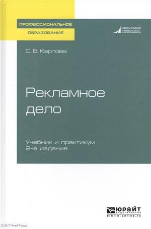 Рекламное дело Учебник и практикум для СПО