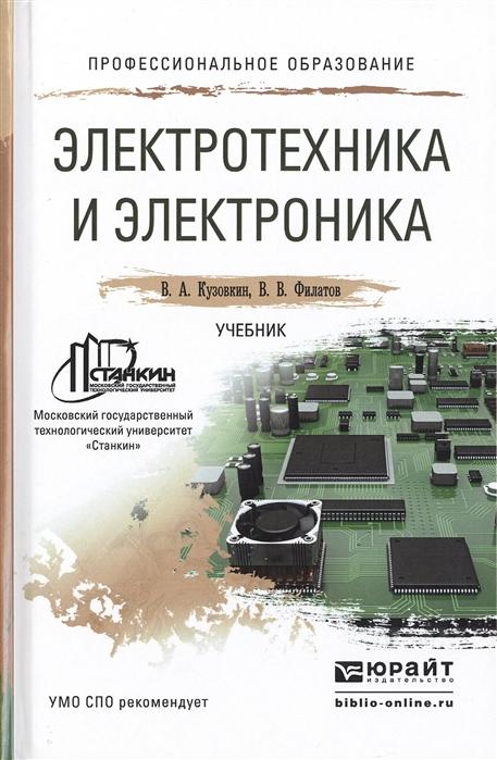 Кузовкин В., Филатов В. Электротехника и электроника Учебник для СПО цена