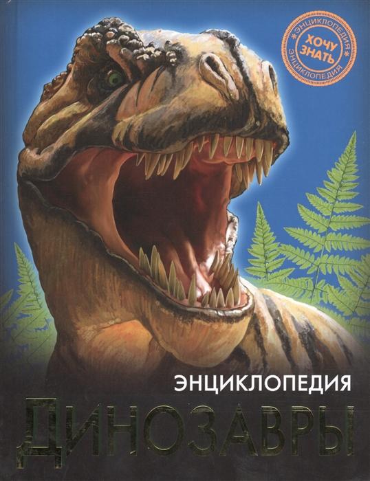 Купить Динозавры, Проф-пресс, Естественные науки