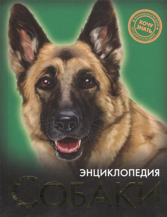 Калугина Л. Собаки калугина л лошади