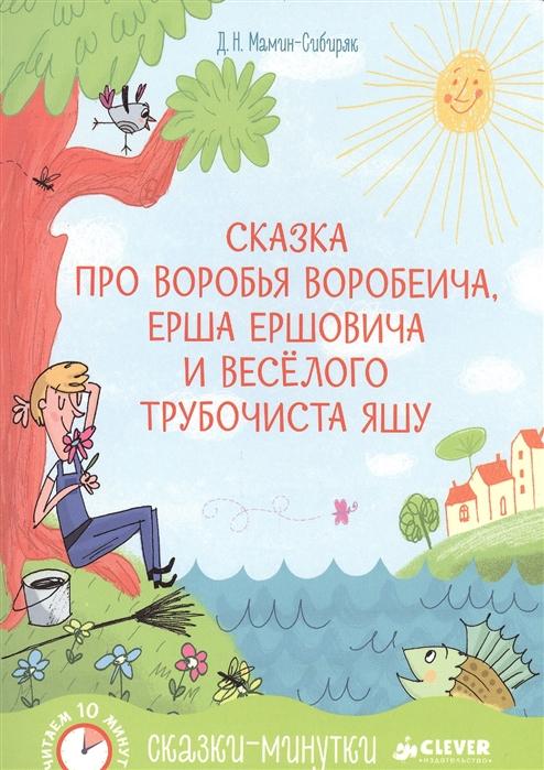 Купить Сказка про Воробья Воробеича Ерша Ершовича и веселого трубочиста Яшу, Клевер, Сказки