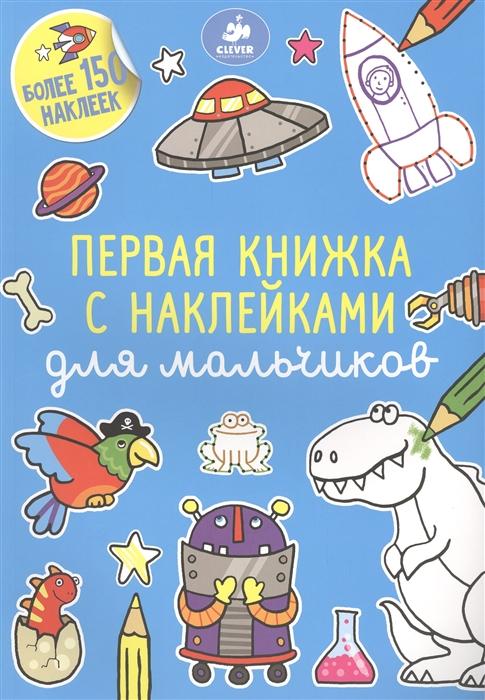 Первая книжка с наклейками для мальчиков Более 150 наклеек первая книжка с наклейками для мальчиков