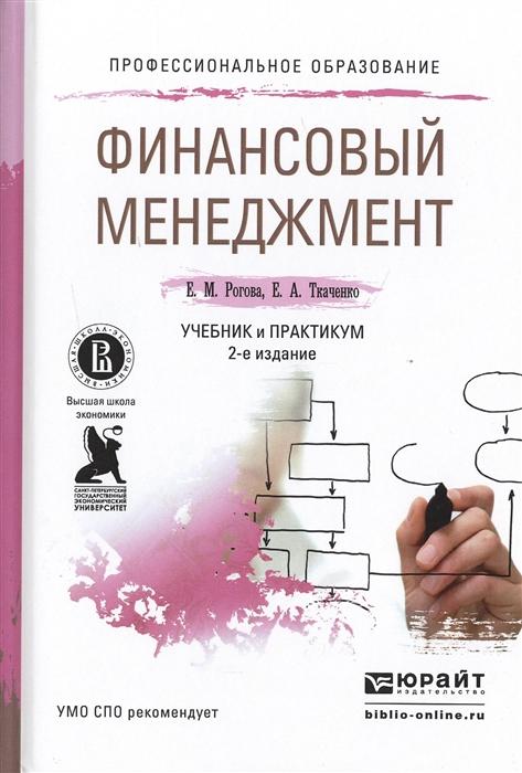 Рогова Е., Ткаченко Е. Финансовый менеджмент Учебник и практикум