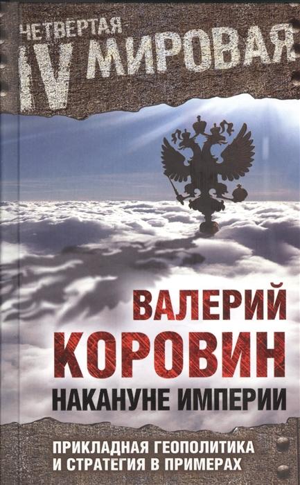 Накануне империи Прикладная геополитика и стратегия в примерах