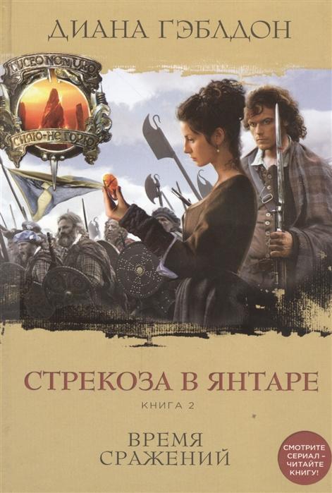Гэблдон Д. Стрекоза в янтаре Книга 2 Время сражений цена и фото