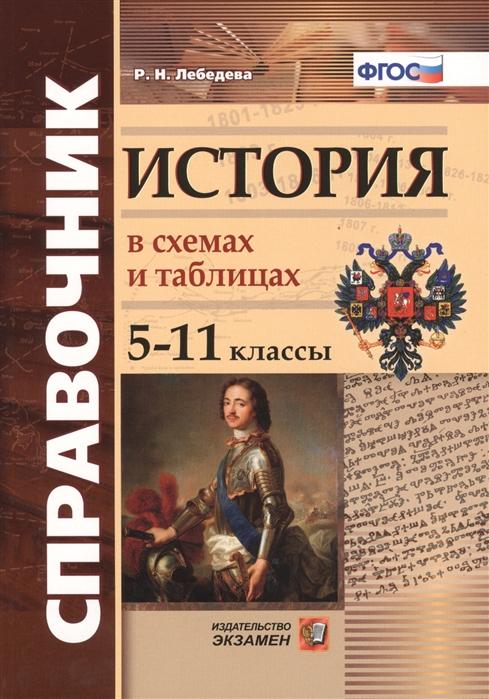 Лебедева Р. История в схемах и таблицах 5-11 классы Справочник