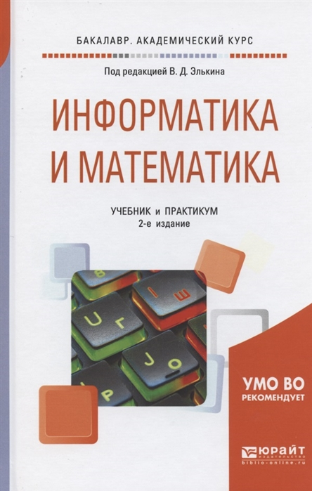 Элькин В. (ред.) Информатика и математика Учебник и практикум для академического бакалавриата цена и фото