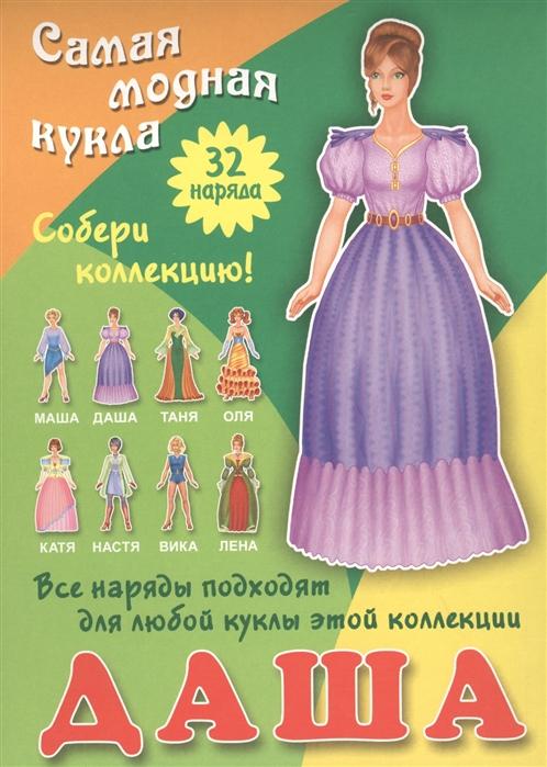 Ткачук А. (ред.) Даша Самая модная кукла 32 Наряда Собери коллекцию Все наряды подходят для любой куклы этой коллекции цена 2017