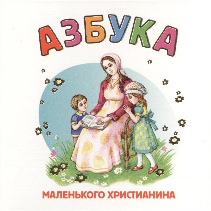 Купить Азбука маленького христианина, Свято-Елисаветинский монастырь, Детская религиозная литература