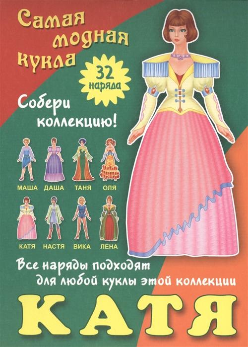 Ткачук А. (ред.) Катя Самая модная кукла 32 наряда Собери коллекцию Все наряды подходят для любой куклы этой коллекции цена 2017