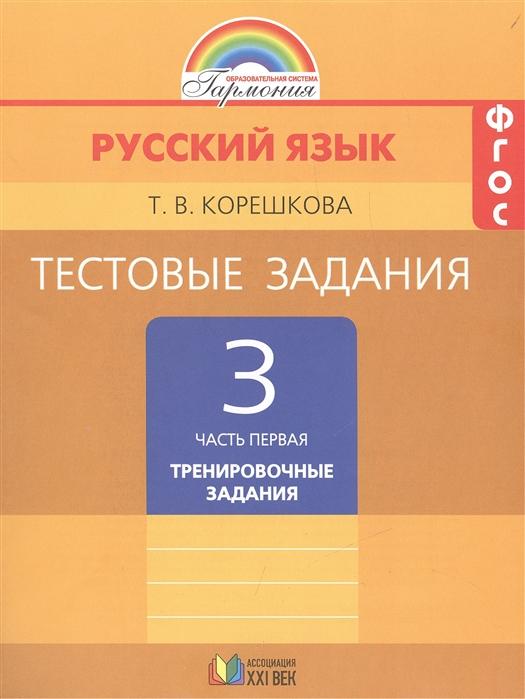 купить Корешкова Т. Русский язык Тестовые задания 3 класс В двух частях Часть первая Тренировочные задания онлайн