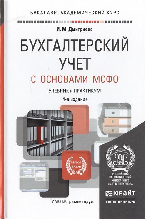 Бухгалтерский учет с основами МСФО Учебник и практикум для академического бакалавриата 4-е издание переработанное и дополненное