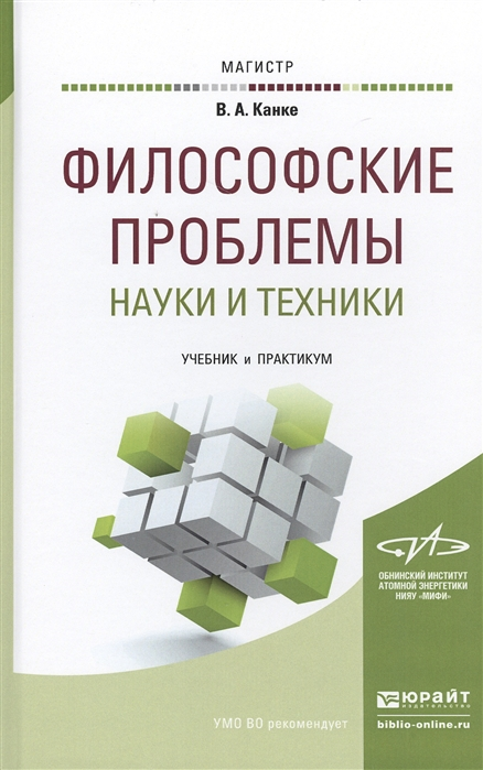 Канке В. Философские проблемы науки и техники Учебник и практикум