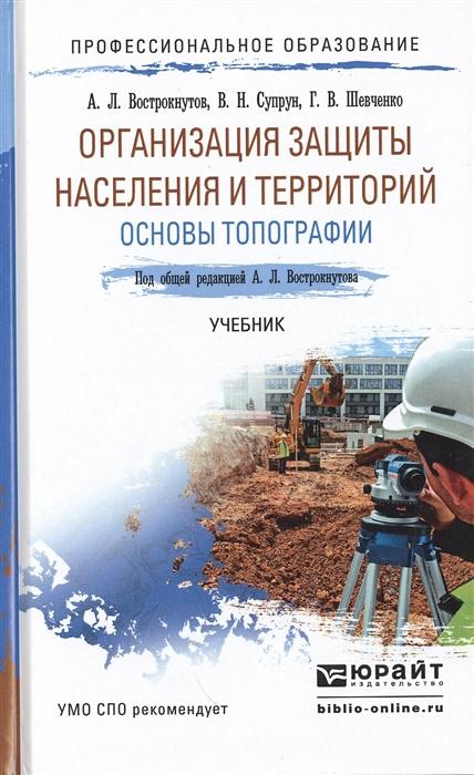 Организация защиты населения и территорий Основы топографии Учебник для СПО