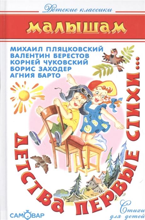 Купить Детства первые стихи Стихи для детей, Самовар, Стихи и песни