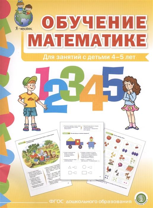 Обучение математике Для занятий с детьми 4-5 лет Формирование первоначальных математических представлений Средняя группа
