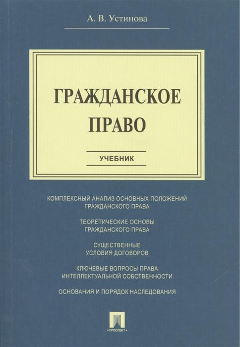 цены Устинова А. Гражданское право Учебник