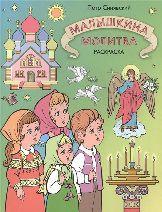 Купить Малышкина молитва Раскраска, Издательство Моск. Патриархии РПЦ, Детская религиозная литература