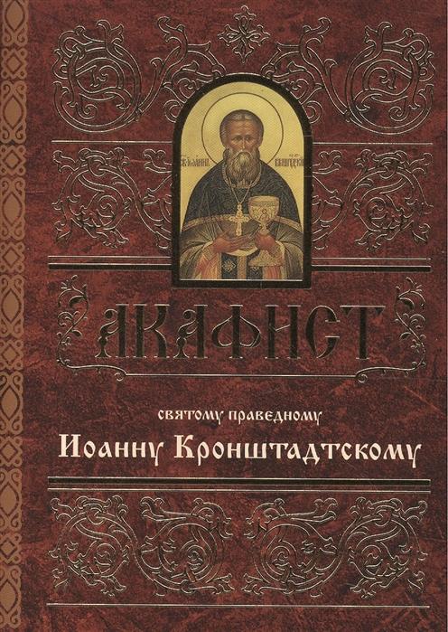 Акафист святому праведному Иоанну Кронштадтскому акафист святому иоанну предтече