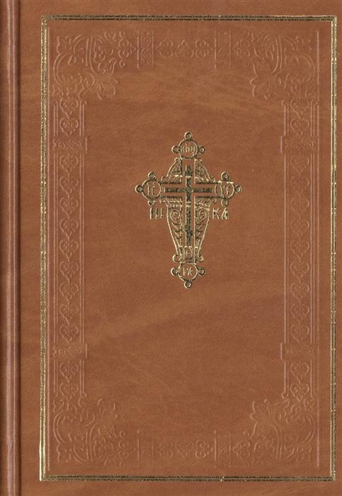 Новый завет Господа нашего Иисуса Христа франческо петрарка путеводитель ко гробу господа нашего иисуса христа
