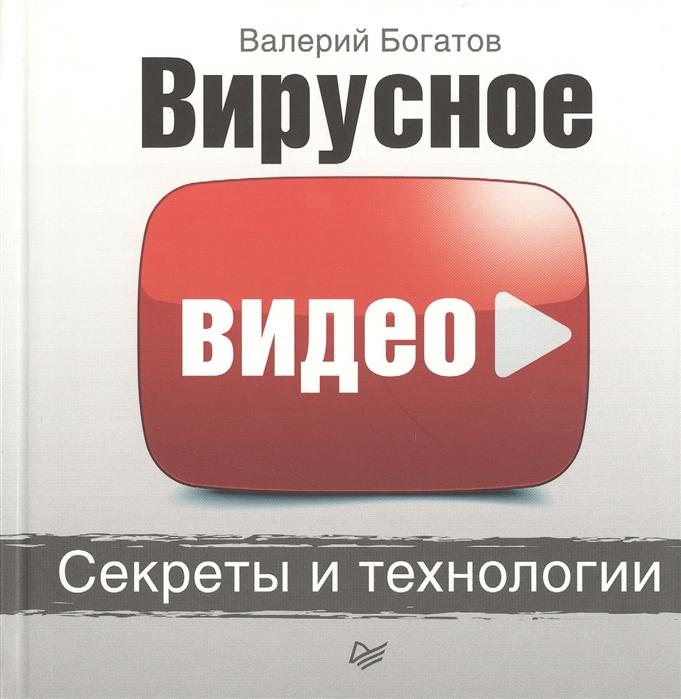 Фото - Богатов В. Вирусное видео Секреты и технологии валерий богатов вирусное видео секреты и технологии