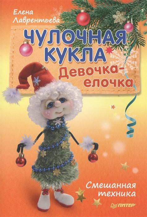 Лаврентьева Е. Чулочная кукла Девочка-елочка лаврентьева е чулочная кукла ангел
