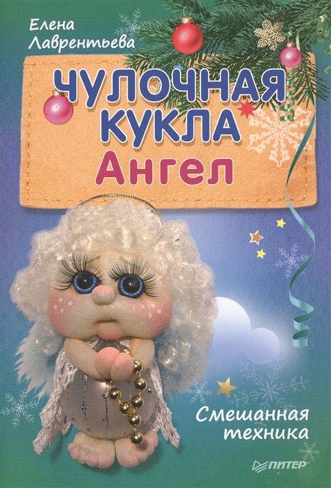 Лаврентьева Е. Чулочная кукла Ангел лаврентьева е чулочная кукла ангел