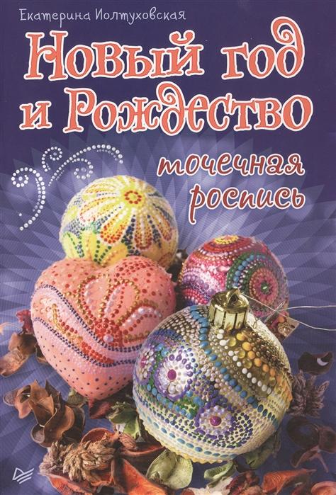 Иолтуховская Е. Новый год и Рождество Точечная роспись