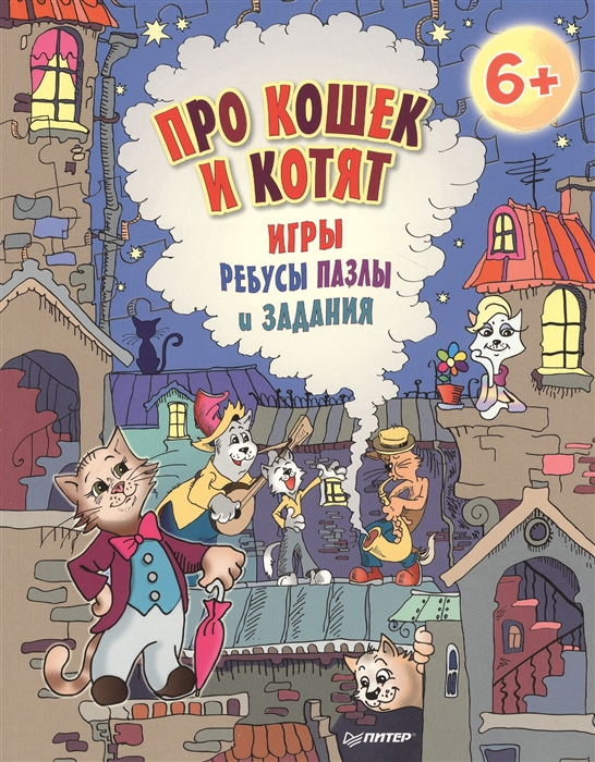 Купить Про кошек и котят Игры ребусы пазлы и задания, Питер СПб, Домашние игры. Игры вне дома