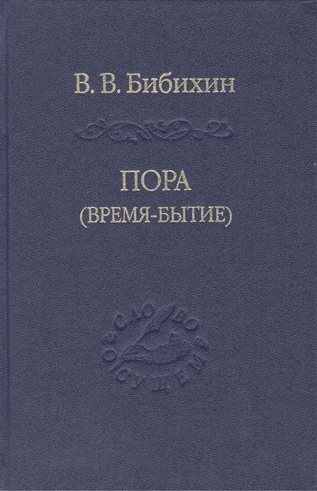 Бибихин В. Пора Время-Бытие