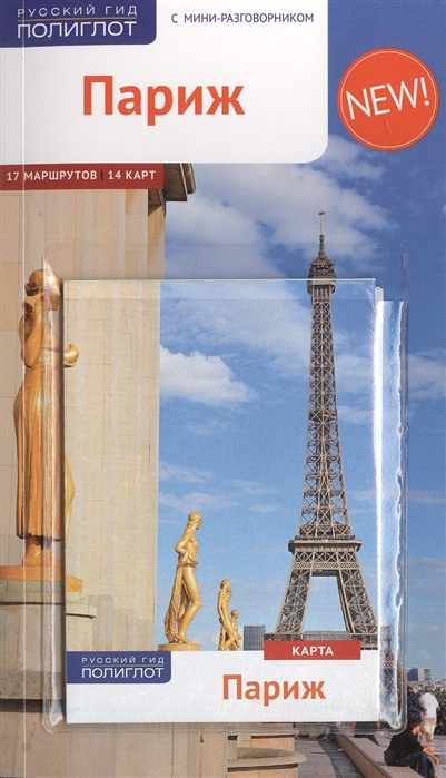 Стюбен Б. Париж