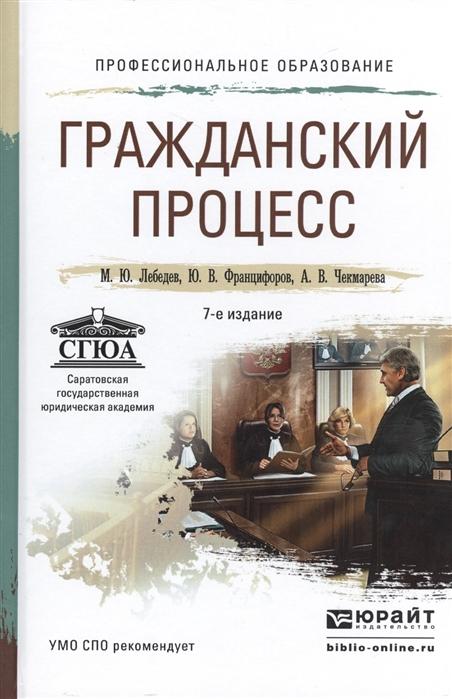 Лебедев М., Францифоров Ю., Чекмарева А. Гражданский процесс Учебное пособие для СПО цена