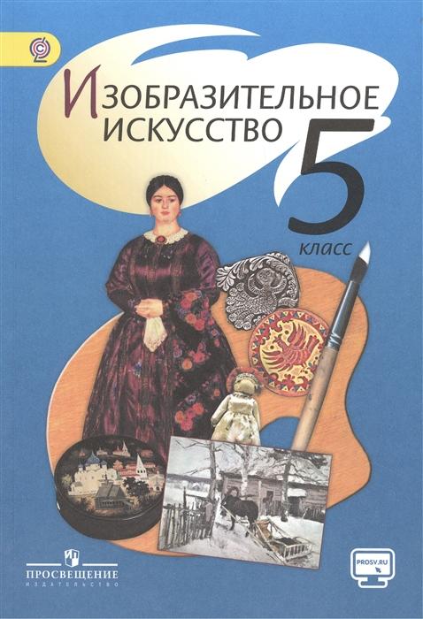 Шпикалова Т. (ред.) Изобразительное искусство 5 класс Учебник изобразительное искусство 5 класс учебник фгос